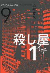 殺し屋1(イチ)9