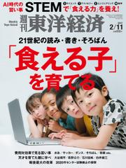 週刊東洋経済 (2017年2/11号)