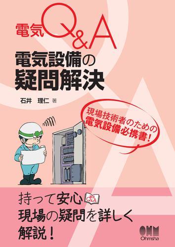 電気Q&A  電気設備の疑問解決 / 石井理仁
