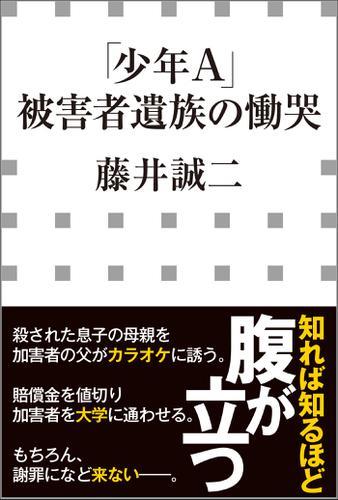 「少年A」被害者遺族の慟哭(小学館新書) / 藤井誠二