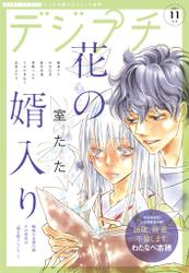 デジプチ 2021年11月号(2021年10月8日発売) / プチコミック編集部