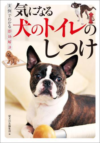 気になる犬のトイレのしつけ / 愛犬の友編集部