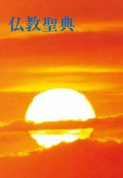 仏教聖典 / 仏教伝道協会