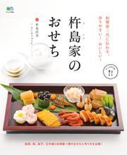 ei cookingシリーズ (料理家三代に伝わる、作りやすい!おいしい!杵島家のおせち)