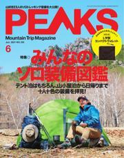 PEAKS(ピークス) (2021年6月号) / マイナビ出版
