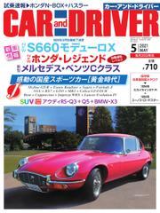 CAR and DRIVER(カーアンドドライバー) (2021年5月号) / 毎日新聞出版