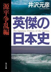 英傑の日本史 源平争乱編 / 井沢元彦