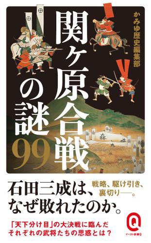 関ヶ原合戦の謎99 / かみゆ歴史編集部