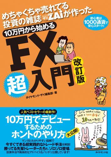 10万円から始めるFX超入門 改定版 / ダイヤモンド・ザイ編集部