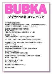 BUBKA コラムパック 2021年11月号 / BUBKA編集部