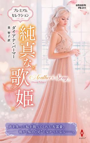 純真な歌姫【ハーレクイン・プレゼンツ作家シリーズ別冊版】 / ダイアナ・パーマー