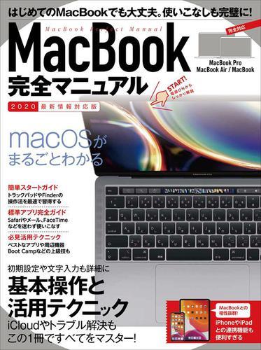 MacBook完全マニュアル / standards