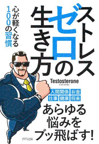 ストレスゼロの生き方(きずな出版) / Testosterone