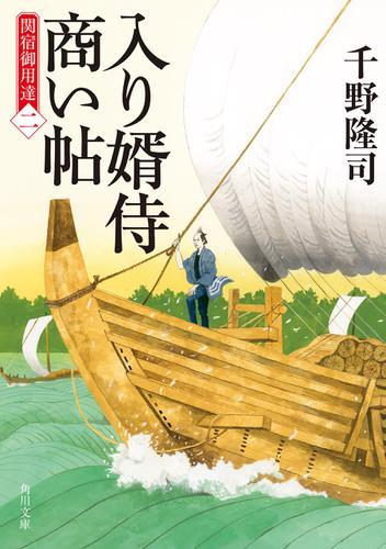 入り婿侍商い帖 関宿御用達(二) / 千野隆司