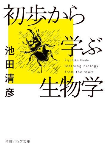 初歩から学ぶ生物学 / 池田清彦