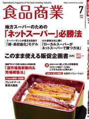 食品商業 2021年7月号 / 食品商業編集部