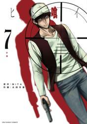 ヒト喰イ(7)