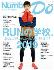 Number Do(ナンバー・ドゥ)RUNの学校。2019 (Sports Graphic Number PLUS(スポーツ・グラフィック ナンバー プラス)) / 文藝春秋
