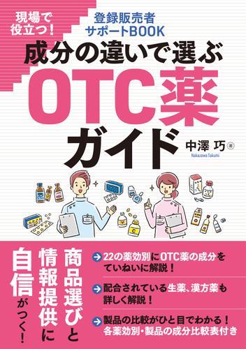 現場で役立つ! 登録販売者サポートBOOK 成分の違いで選ぶOTC薬ガイド / 中澤巧