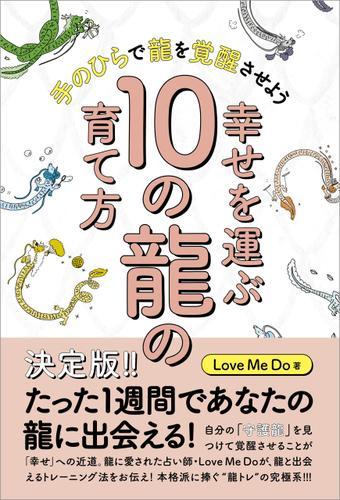 幸せを運ぶ10の龍の育て方 手のひらで龍を覚醒させよう / Love Me Do