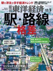 週刊東洋経済 (2017年12/9号)