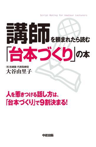 講師を頼まれたら読む「台本づくり」の本 / 大谷由里子