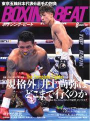 BOXING BEAT(ボクシング・ビート) (2021年8月号) / フィットネススポーツ