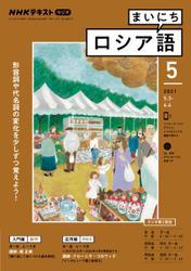 NHKラジオ まいにちロシア語 (2021年5月号) / NHK出版