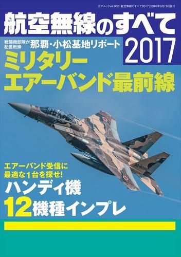 航空無線のすべて2017 / 三才ブックス