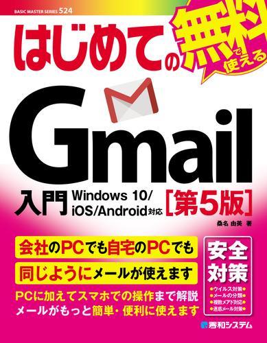 はじめてのGmail入門[第5版] / 桑名由美