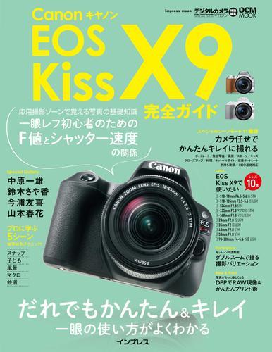 キヤノン EOS Kiss X9完全ガイド / ハービー・山口