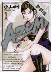 【期間限定無料配信】AZUMI-あずみ-