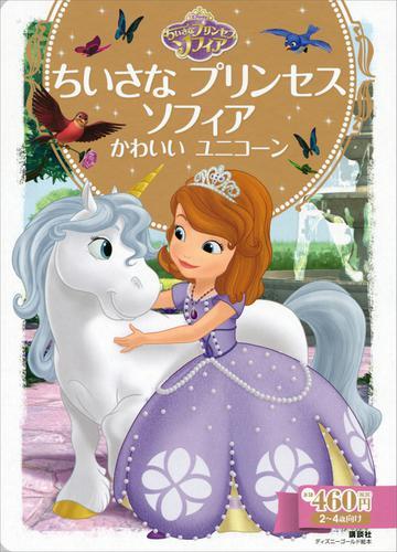 ちいさな プリンセス ソフィア かわいい ユニコーン / ディズニー