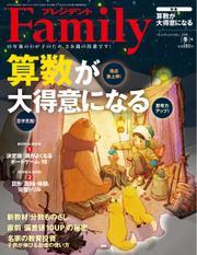 プレジデントファミリー(PRESIDENT Family) (2018年冬号)
