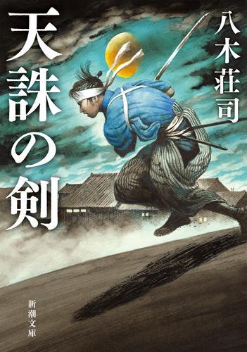 天誅の剣(新潮文庫) / 八木荘司
