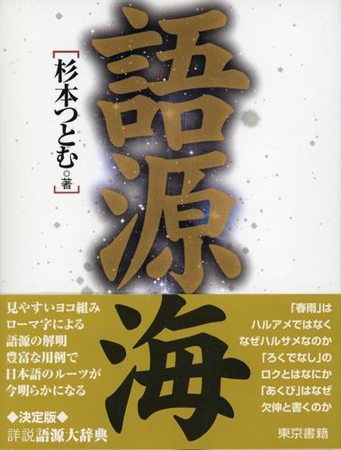 語源海 / 杉本つとむ