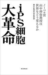 iPS細胞大革命 / 朝日新聞科学医療部