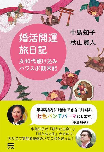 婚活開運旅日記 / 秋山眞人
