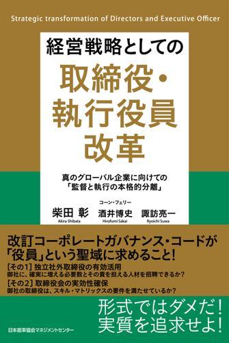 経営戦略としての取締役・執行役員改革 / 柴田彰