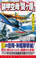 装甲空母「関ヶ原」(1)真珠湾痛撃! / 吉田親司