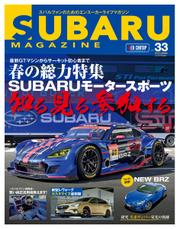 SUBARU MAGAZINE(スバルマガジン) (Vol.33) / 交通タイムス社