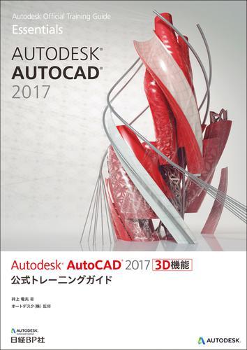 Autodesk AutoCAD 2017 3D機能 公式トレーニングガイド / 井上竜夫