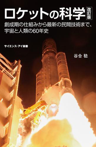 ロケットの科学 改訂版 創成期の仕組みから最新の民間技術まで、宇宙と人類の60年史 / 谷合稔