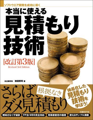 本当に使える見積もり技術 改訂第3版(日経BP Next ICT選書) / 初田賢司