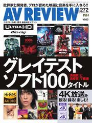AVレビュー(AV REVIEW) (272号) / 音元出版