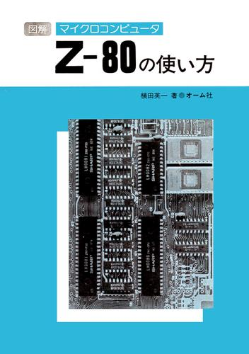 図解マイクロコンピュータZ-80の使い方 / 横田英一