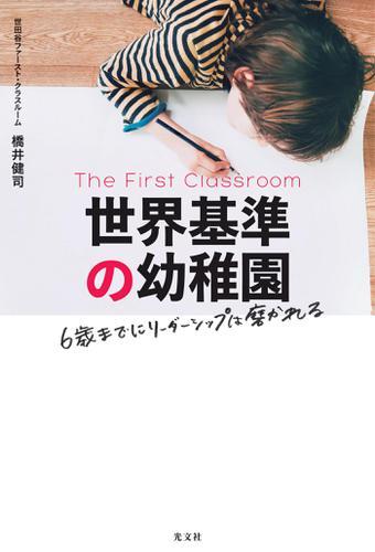 世界基準の幼稚園~6歳までにリーダーシップは磨かれる~ / 橋井健司