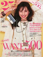 25ans (ヴァンサンカン) (2021年5月号) / ハースト婦人画報社
