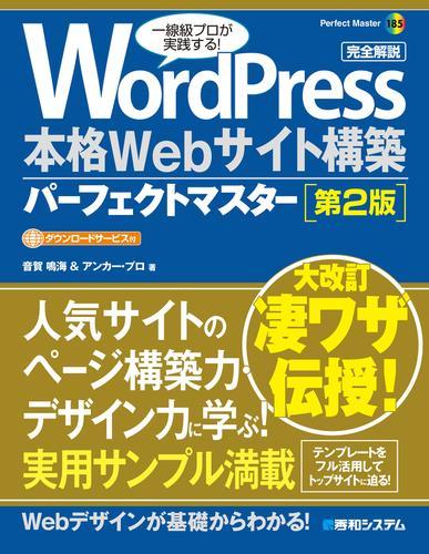 WordPress 本格Webサイト構築パーフェクトマスター [第2版] / 音賀鳴海