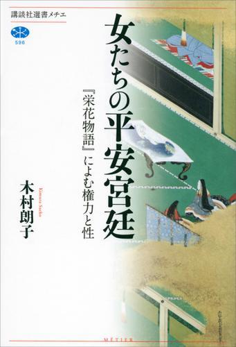 女たちの平安宮廷 『栄花物語』によむ権力と性 / 木村朗子